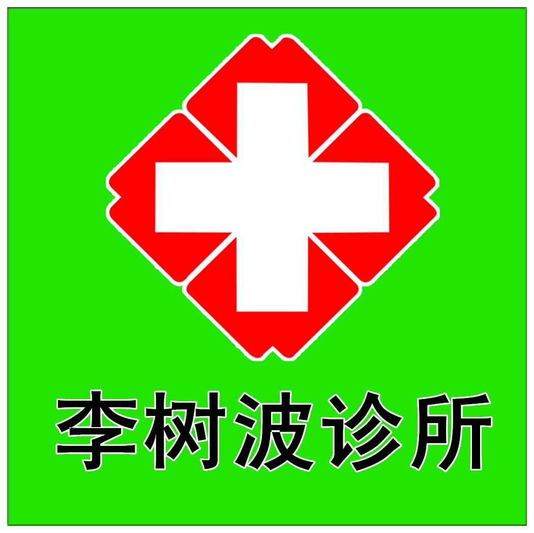 涞水县李树波诊所