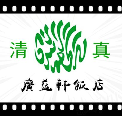 涞水广益轩饭店